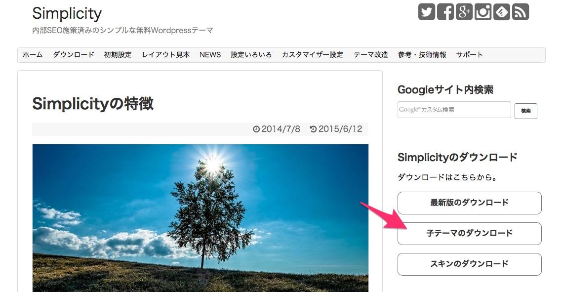Simplicity の公式サイトトップページ
