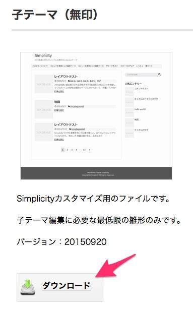 Simplicity 子テーマのダウンロードページ