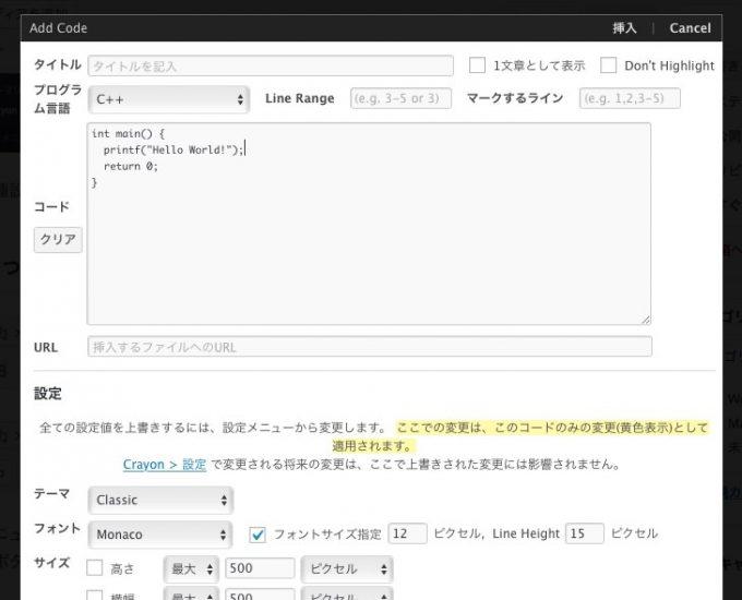 ソースコードの追加画面