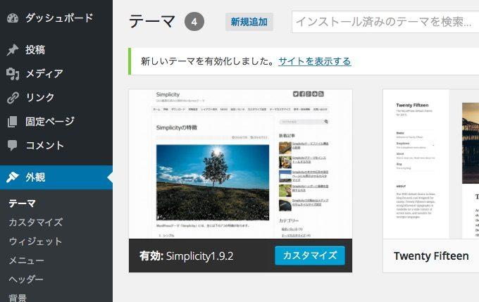 WordPress のテーマ画面