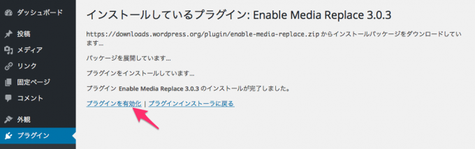 enable-media-replace3