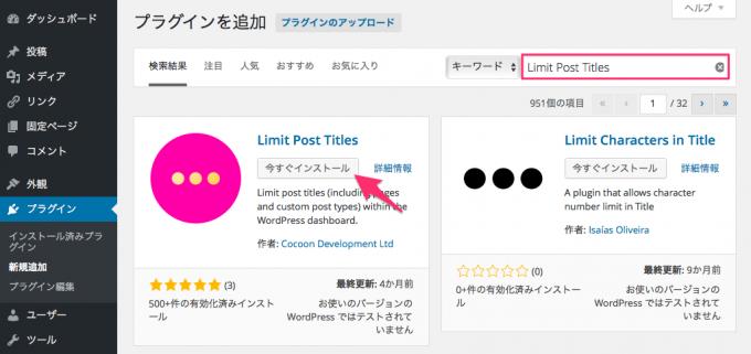 limit-post-titles-2