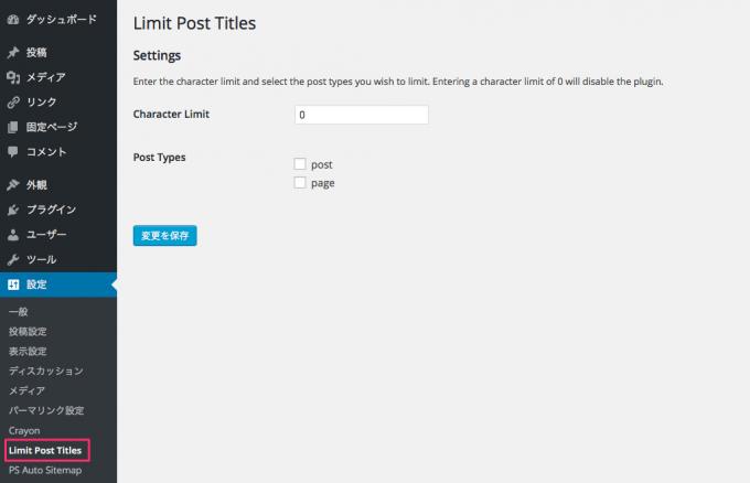 limit-post-titles-4