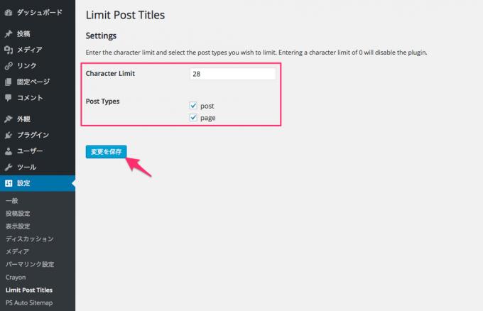 limit-post-titles-5
