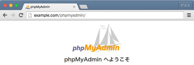 phpmyadmin-path-1