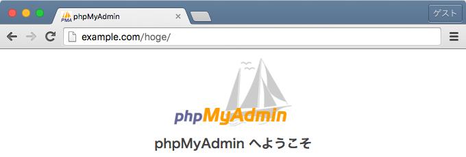 phpmyadmin-path-2