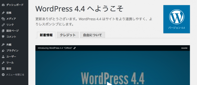 wordpress-4-4-update-4
