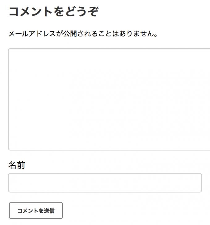 URLとメールアドレス欄を削除したコメントフォーム