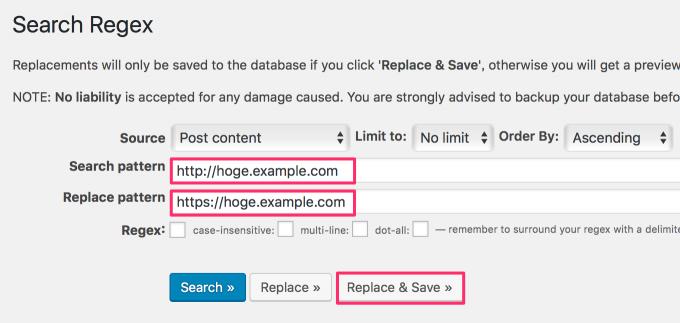 Search Regexの使用画面
