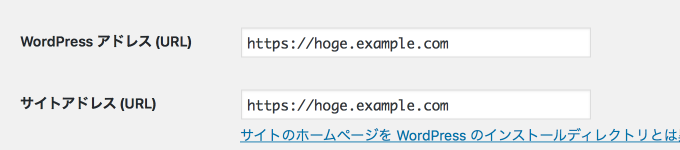 WordPressのURL設定画面