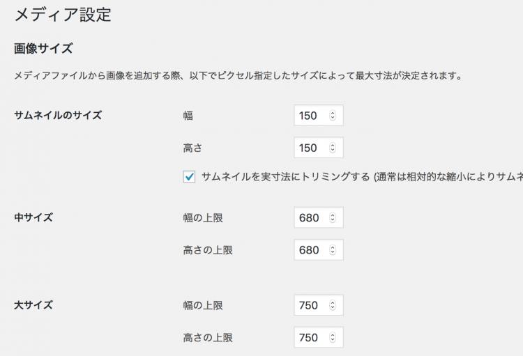 WordPressの生成画像サイズ設定画面